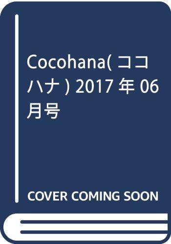 Cocohana(ココハナ) 2017年 06 月号 [雑誌]