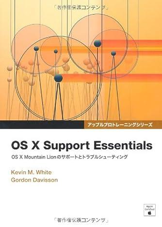 OS X Support Essentials― OS X Mountain Lionのサポートとトラブルシューティング ― (アップルプロトレーニングシリーズ)
