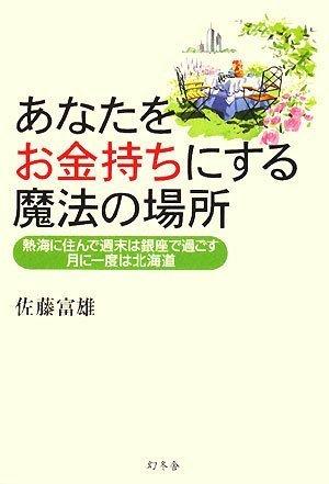 あなたをお金持ちにする魔法の場所―熱海に住んで週末は銀座で過ごす 月に一度は北海道の詳細を見る