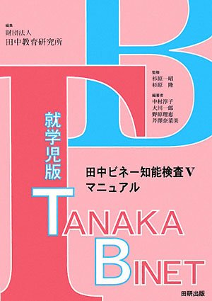 就学児版田中ビネー知能検査Vマニュアル