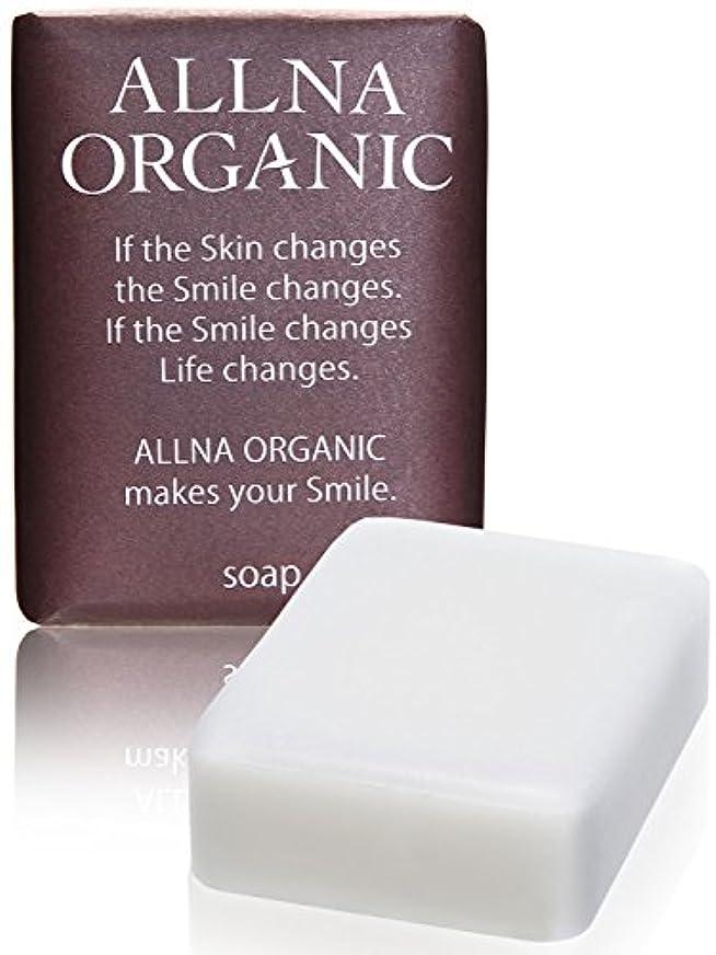 お別れ残忍な衛星オルナ オーガニック 石鹸 「 無添加 敏感 肌用 毛穴 対策 洗顔石鹸 」「 コラーゲン 3種 + ヒアルロン酸 4種 + ビタミンC 4種 + セラミド 配合」 保湿 固形 洗顔 せっけん バスサイズ 100g