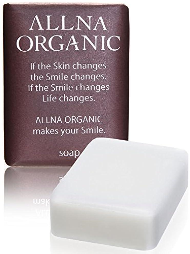 ドラゴン厚さ感嘆符オルナ オーガニック 石鹸 「 無添加 敏感 肌用 毛穴 対策 洗顔石鹸 」「 コラーゲン 3種 + ヒアルロン酸 4種 + ビタミンC 4種 + セラミド 配合」 保湿 固形 洗顔 せっけん バスサイズ 100g