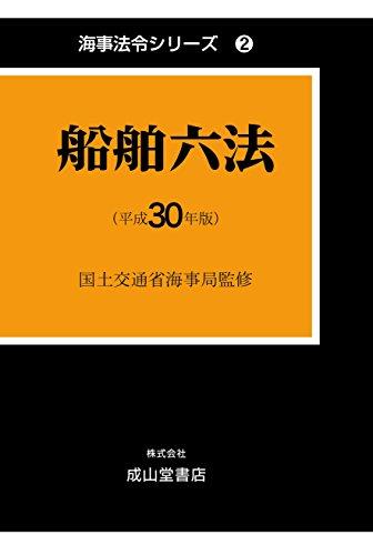 船舶六法【平成30年版】 (海事法令シリーズ2(うぐいす六法))