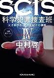 SCIS 科学犯罪捜査班4 (天才科学者・最上友紀子の挑戦)