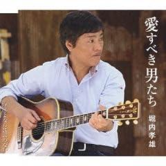 堀内孝雄「さよならは云わない」の歌詞を収録したCDジャケット画像