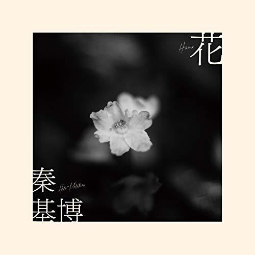 """秦基博「花」の歌詞を徹底解釈!その""""花""""は何を象徴する?あなたのそばにもきっと咲いている…!!の画像"""