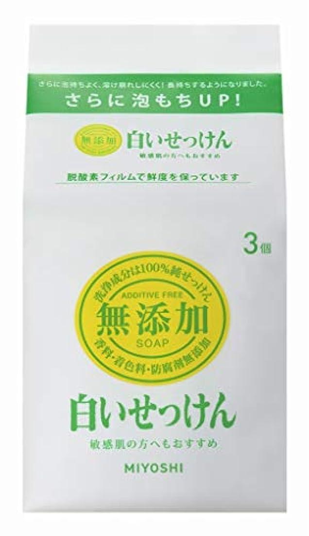 掃除暖かくハードミヨシ石鹸 MIYOSHI 無添加 白いせっけん 108g×3個入 ボディ用