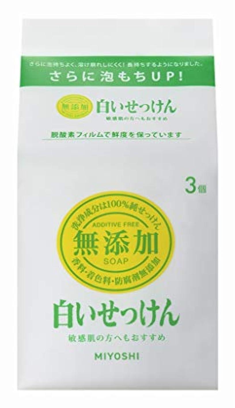 気性四分円海上ミヨシ石鹸 MIYOSHI 無添加 白いせっけん 108g×3個入 ボディ用