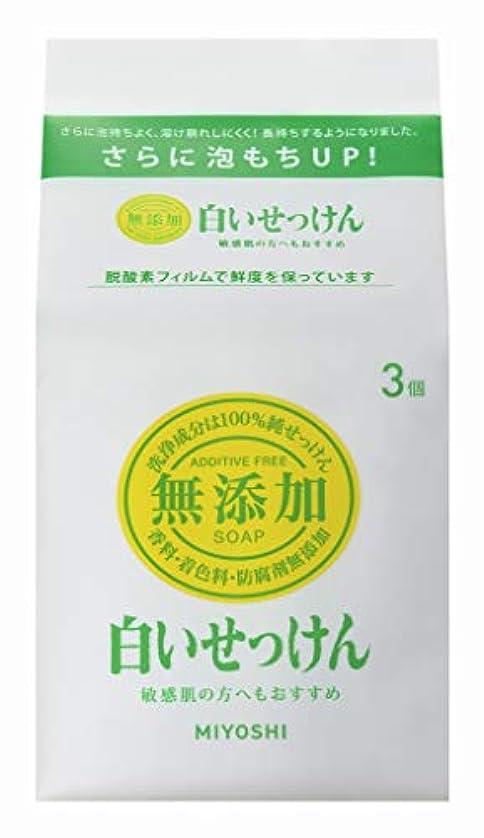 協力する退化する優しいミヨシ石鹸 MIYOSHI 無添加 白いせっけん 108g×3個入 ボディ用