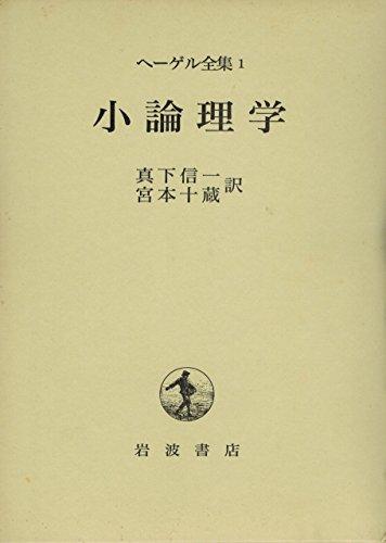 ヘーゲル全集〈1〉小論理学の詳細を見る