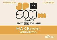 日本国内用プリペイドSIMカード JPSIM MI 6DAYS 無制限プラン(nano/micro/標準SIMマルチ対応) SIMピン付