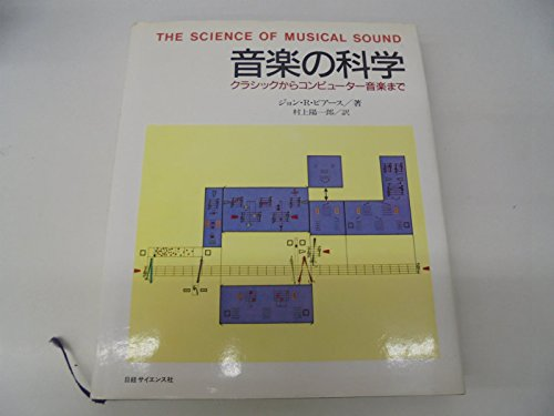音楽の科学―クラシックからコンピュータ音楽まで / ジョン・R. ピアース