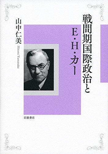 戦間期国際政治とE.H.カー