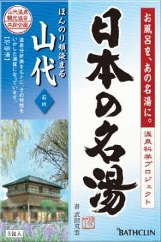 恐れ煩わしいなに日本の名湯 山代 個箱 × 3個セット