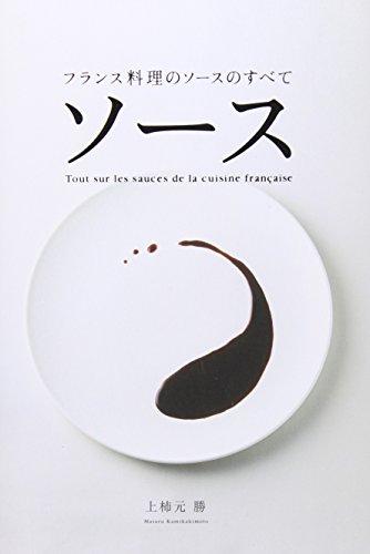 ソース -フランス料理のソースのすべて-の詳細を見る