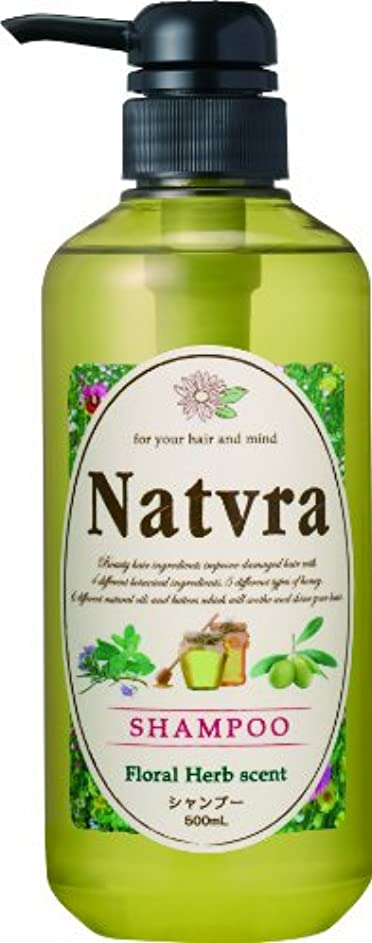 しばしば動員する麦芽Natvra シャンプー 500ML