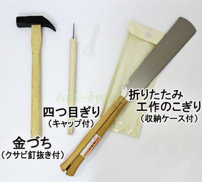 工作道具基本セット D型 [4点セット]