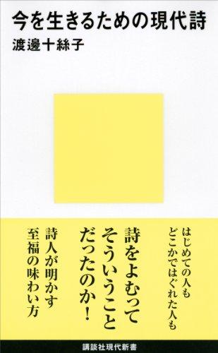 今を生きるための現代詩 (講談社現代新書)の詳細を見る