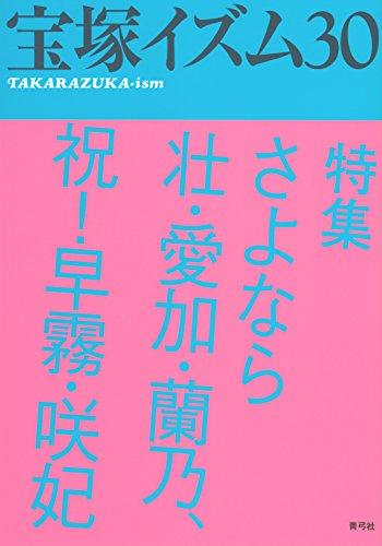 宝塚イズム30: 特集 さよなら壮・愛加・蘭乃、祝!早霧・咲妃の詳細を見る