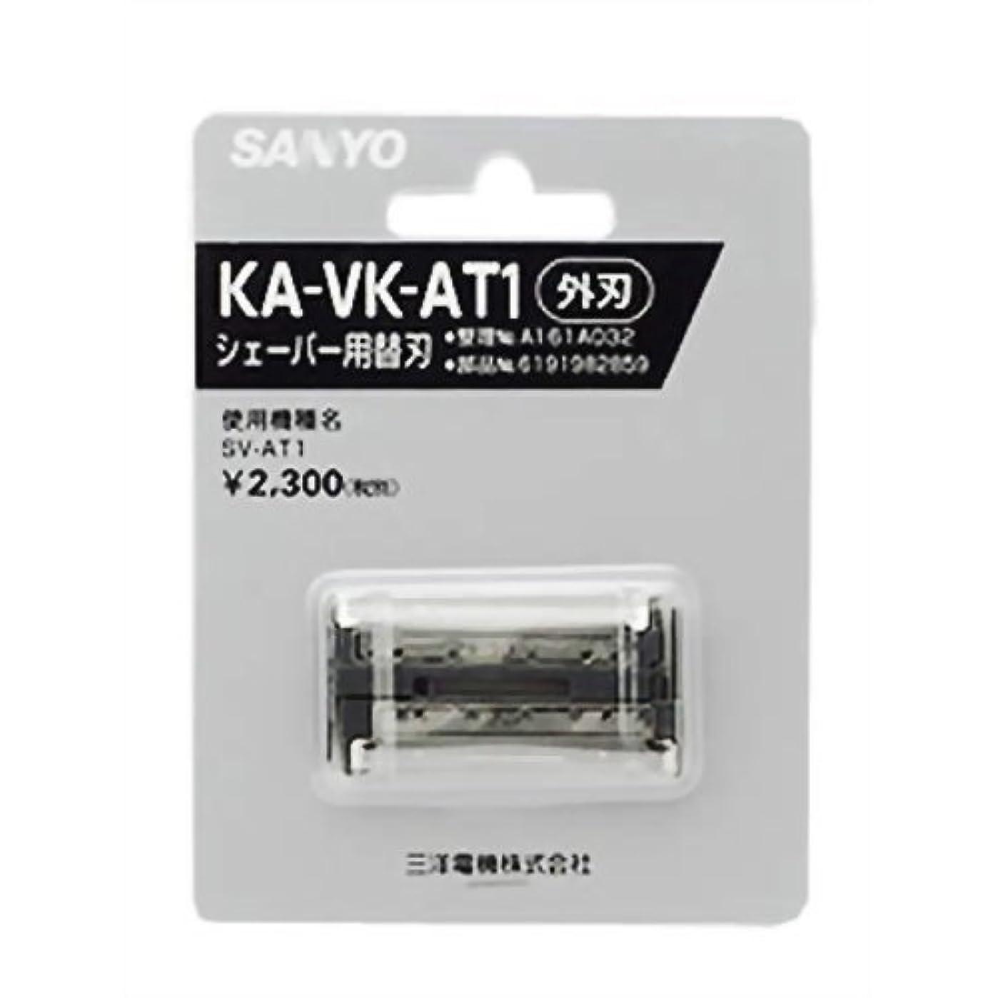 ピルファー官僚バッテリーSANYO メンズシェーバー替刃(外刃) KA-VK-AT1