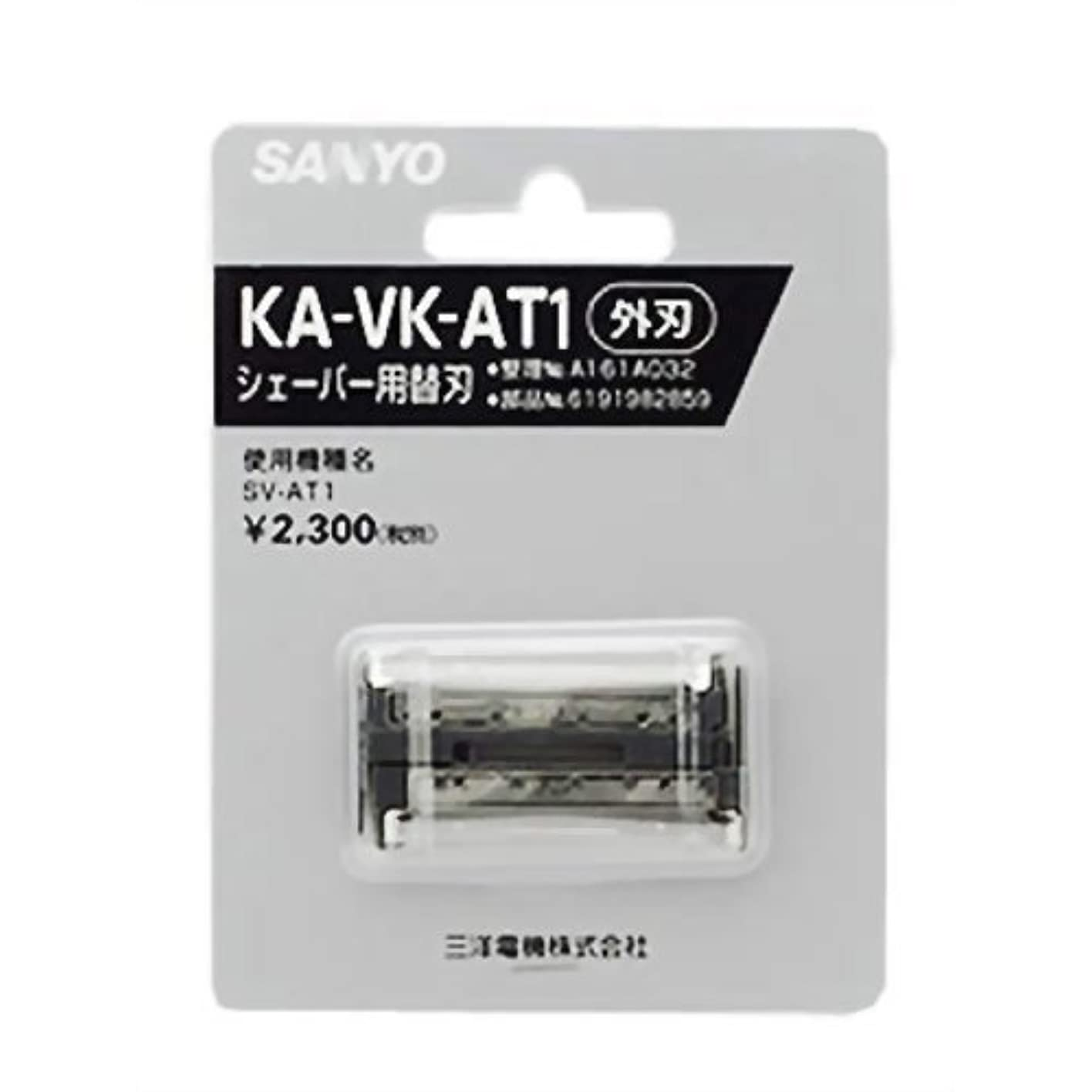 カテゴリー部主張するSANYO メンズシェーバー替刃(外刃) KA-VK-AT1