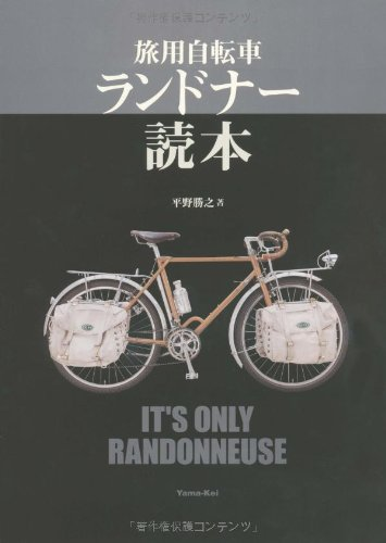 旅用自転車 ランドナー読本の詳細を見る
