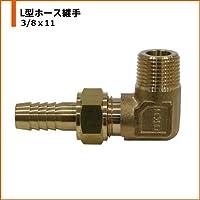 ホース口 継手 L型ホース継手 3/8x10.5 真鍮製