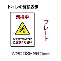 「清掃中!ご注意ください」プレート 看板 toilet トイレ TOILET お手洗い(安全用品・標識/室内表示・屋内標識) W200mm×H290mm (TOI-232)