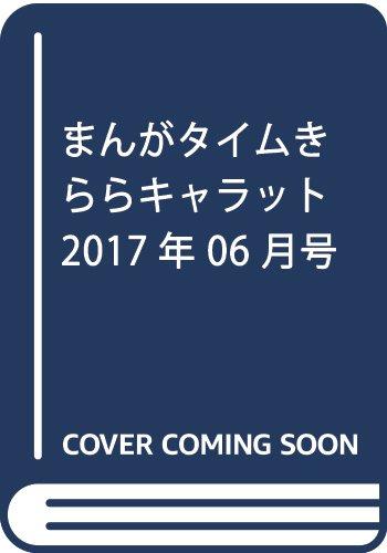 まんがタイムきららキャラット 2017年 06 月号 [雑誌] -