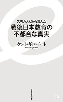 [ケント・ギルバート]のアメリカ人だから言えた 戦後日本教育の不都合な真実 (イースト新書)