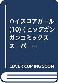 ハイスコアガール(10) (ビッグガンガンコミックススーパー)
