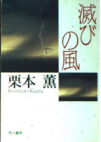 滅びの風 (ハヤカワ文庫JA)の詳細を見る