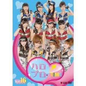 ハロプロ・TIME Vol.16 [DVD]
