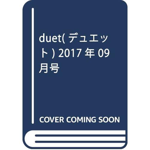 duet(デュエット) 2017年 09 月号 [雑誌]