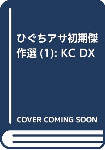 ひぐちアサ初期傑作選(1): KC DX