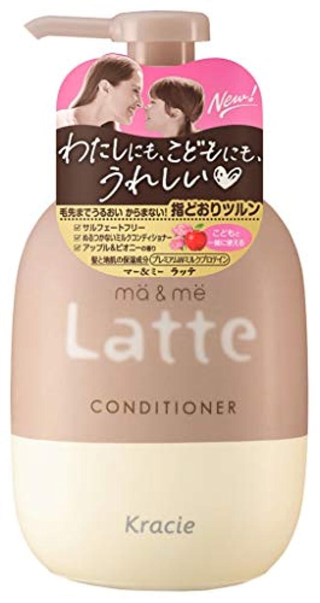 ペダルふりをするからに変化するマー&ミーLatte コンディショナーポンプ490g プレミアムWミルクプロテイン配合(アップル&ピオニーの香り)