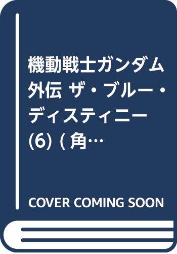 機動戦士ガンダム外伝 ザ・ブルー・ディスティニー(6) (角...
