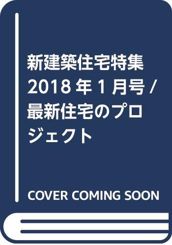 新建築住宅特集2018年1月号/新年特大号<住宅の想像力>