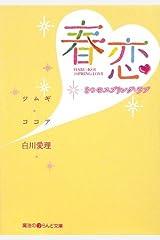 春恋―3つのスプリング・ラブ (魔法のiらんど文庫) 文庫