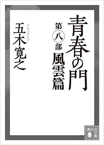 [画像:青春の門 第八部 風雲篇 【五木寛之ノベリスク】 (講談社文庫)]