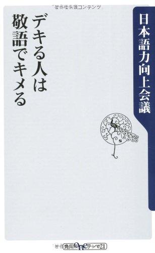 デキる人は敬語でキメる (角川oneテーマ21)の詳細を見る
