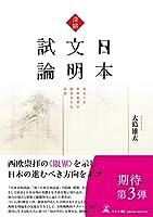 深耕 日本文明試論  来るべき世界基準の叡智を生む思想