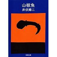 山椒魚(新潮文庫)