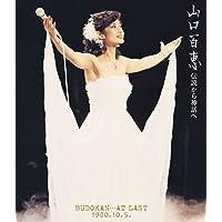 伝説から神話へ BUDOKAN・・・AT LAST 1980.10.5.