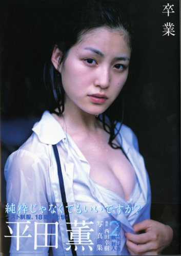 平田薫写真集『卒業』