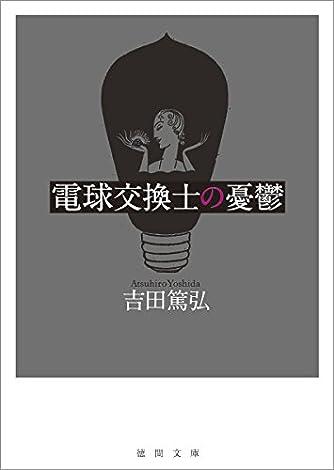 電球交換士の憂鬱 (徳間文庫)