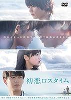 初恋ロスタイム DVD