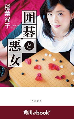 囲碁と悪女 (角川ebook nf) (角川ebook nf)