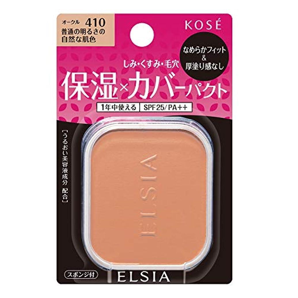 クレーター代わりにに対処するELSIA(エルシア) エルシア プラチナム モイストカバー ファンデーション レフィル 410 オークル 普通の明るさの自然な肌色 詰替え用 10g