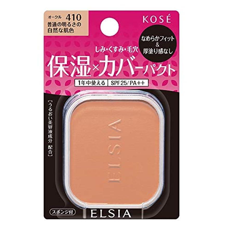 不確実クライマックス削減ELSIA(エルシア) エルシア プラチナム モイストカバー ファンデーション レフィル 410 オークル 普通の明るさの自然な肌色 詰替え用 10g